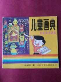 儿童画典:色彩绘画训练
