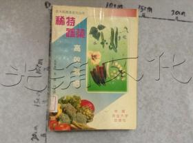 农大版蔬菜系列丛书:稀特蔬菜高效栽培