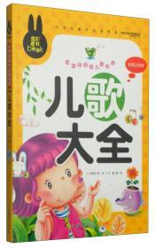 """""""炫彩童书""""小学生课外必读书系 彩图注音版 儿歌大全"""