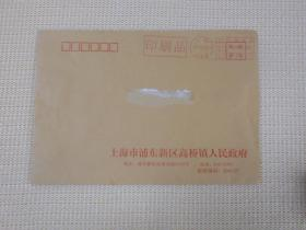 必能宝机戳,印刷品联体,上海高桥2,落上海高桥92