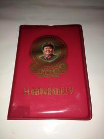 毛主席的革命路线万岁日记本(空白,无字迹,品好如新)