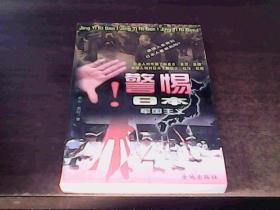 警惕日本军国主义