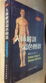 人体解剖彩色图谱 第2版 第二版【精】郭光文