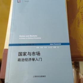 国家与市场:政治经济学入门