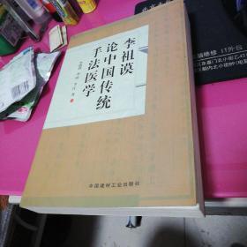 李祖谟论中国传统手法医学