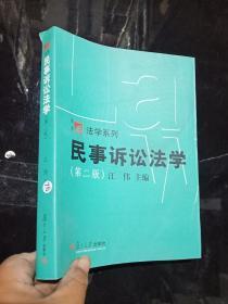 民事诉讼法学 第二版
