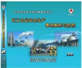 2019年安全月化工企业安全生产事故解析与防控 2DVD教育视频光盘9F05g