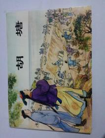 胡塘(2002年一版一印)