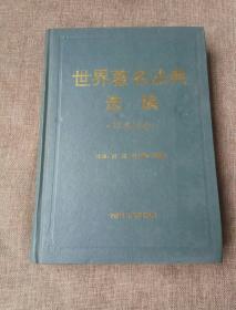 世界著名法典选编.军事法卷