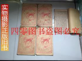 民国上海昌文书局《校正新增绘图幼学故事琼林》卷首卷1-4共5册全