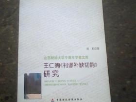 王仁昫《刊谬补缺切韵》研究 【品佳正版】