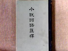 小说词语汇释(原中华上编版) 精装 馆藏书