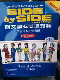 朗文国际英语教程(学生用书·练习册)(第1册)(最新版)