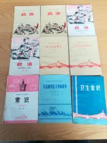 陕西省中小学试用课本9册