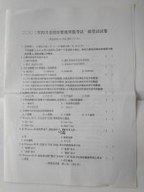 2003年4月全国计算机等级考试一级笔试试卷(16开