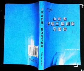 山东省护理三级训练习题集 王文芳孔德立主编 1998年中国科学技术出版社出版32开本340也247千字 印数2万册 9品相(5)
