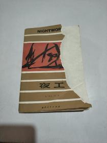 夜工(一版一印)品相不好,前书皮被撕掉一半