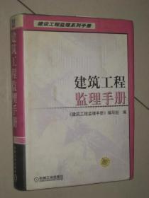 建筑工程监理手册
