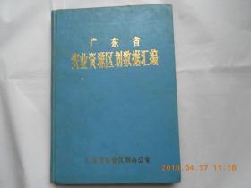 33087 《 广东省农业资源区划数据汇编 》