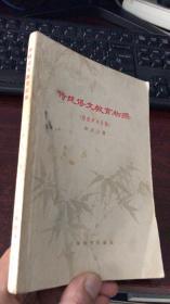 传统语文教育初探(附蒙学书目稿)