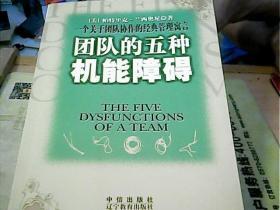 团队的五种机能障碍:一个关于团队协作的经典管理寓言