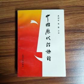 中国历代谐趣诗,