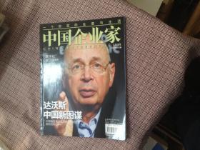 中国企业家2007年第16期