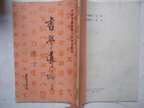 书法导论 中国书画函授大学书法教材