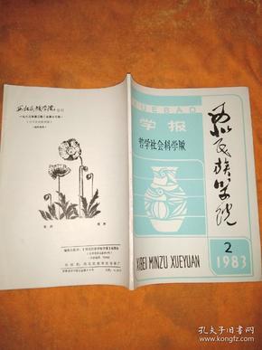 瑗垮��姘���瀛��㈠���ワ��插��绀句�绉�瀛���锛�1983骞�2