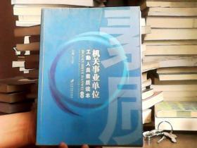 机关事业单位工勤人员素质读本  上册