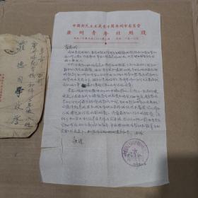 广州青年社致霍德 信札 一页