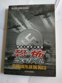 恐怖的德意志闪电德国王牌军兴衰录外国王牌军兴衰录丛书