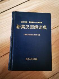 老版英汉词典