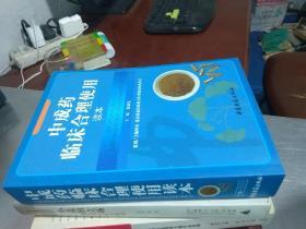 中成药临床合理使用读本.