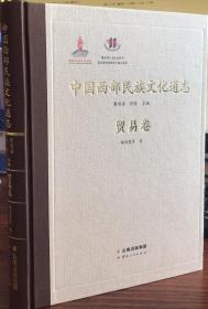中国西部民族文化通志.贸易卷
