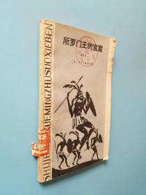 所罗门王的宝窟(缩写本)