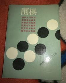 原版 围棋 初级读物合订本