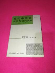 现代中医药应用与研究大系.第十二卷.皮肤科