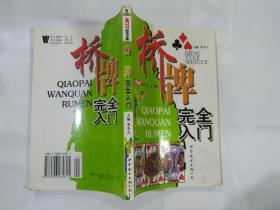 桥牌完全入门 棋牌娱乐手册 世界图书出版公司