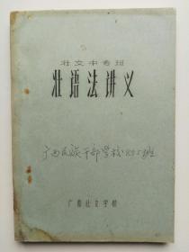 壮语法讲义(壮文中专班)