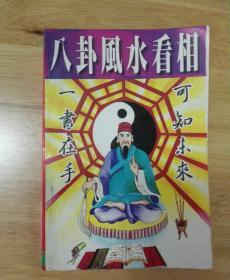 林国雄著《八卦风水看相》(一书在手、可知未来) 一版一印