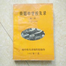 南阳中学校友录,第一册