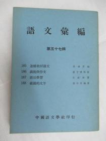 语文汇编(第五十七辑)