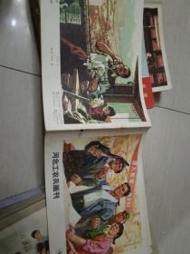 河北工农兵画刊1976.9