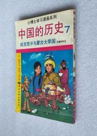 中国的历史(7)成吉思汗与蒙古大帝国---元朝的统治