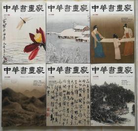 中华书画家2014(1.2.3.4.5.6.8.10.11.12)10册合售