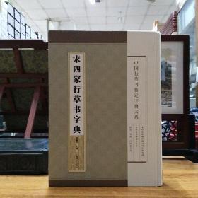 中国行草书鉴定字典大系:宋四家行草书字典