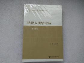 法律人类学论丛(第5辑)
