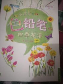 幸福手绘3 水溶性色铅笔de四季花语