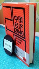 【中国经济2040 全球变局与中国道路】著者梁国勇积10年研究之功,对中国经济做出独到和前瞻性的解答,关于全球化与中国经济,跨越两个30年的宏大叙事和深刻思辨,对重要数据进行全面梳理和全新解读,重构对国际经济和发展的理论认知。